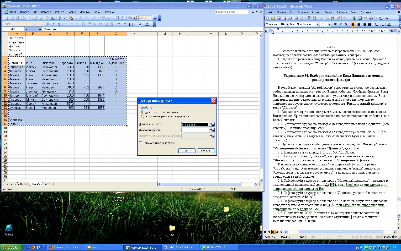 Как изменить регистр букв в Excel - wikiHow 54