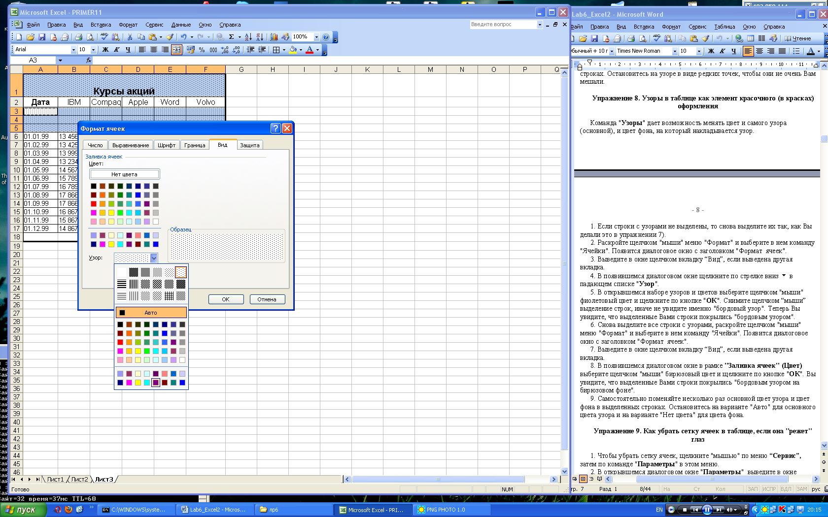 Копируем в Excel оптимально ПТИЦА -СЕКРЕТАРЬ 37